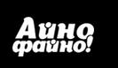 айно.png