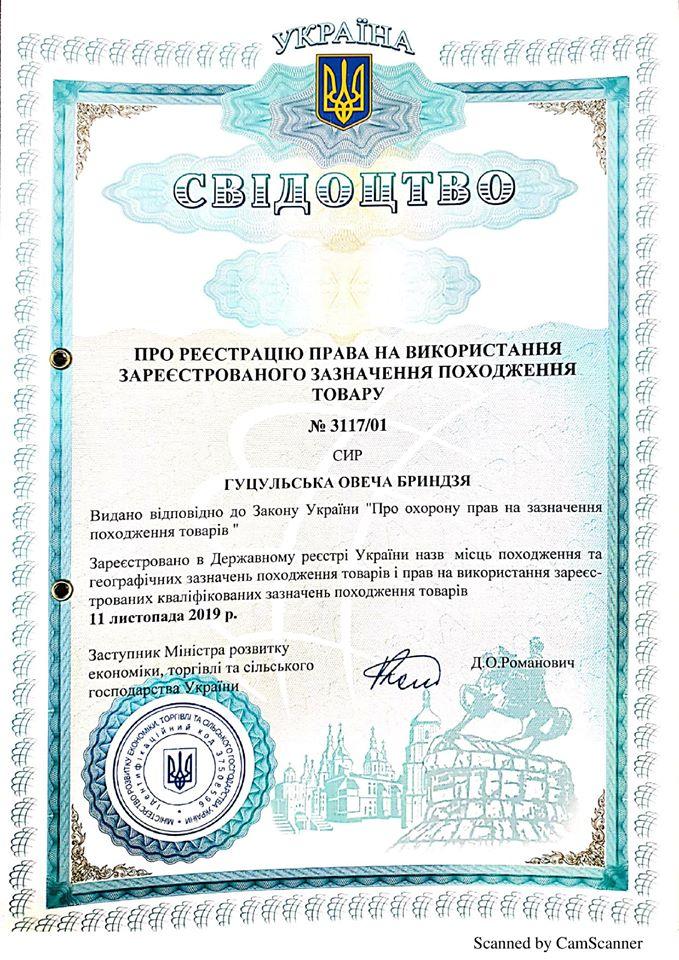 Гуцульська овеча бриндзя визнана продуктом з географічним зазначенням, фото-1